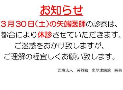 31.3_休診のお知らせのサムネイル