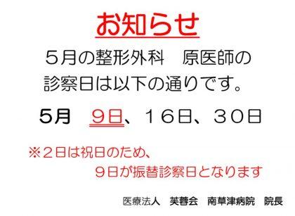 31.5原医師診察日のサムネイル