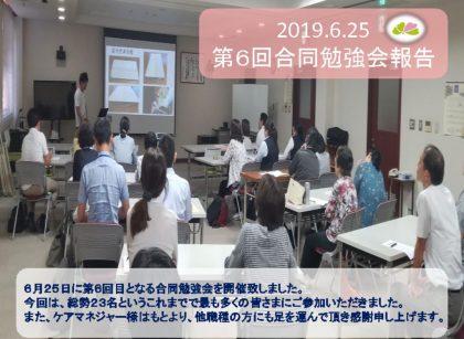 2019.6.25合同勉強会報告リーフレットのサムネイル