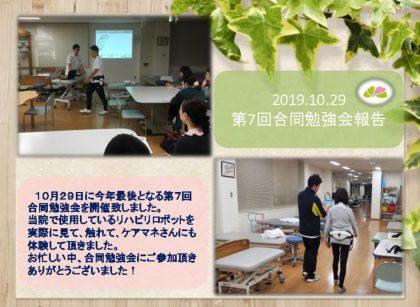 2019.10.29合同勉強会報告リーフレットのサムネイル