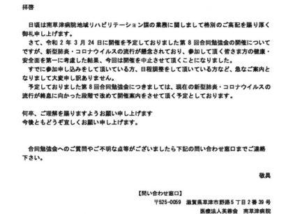 コロナウイルスによる勉強会中止のお知らせのサムネイル