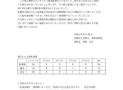 南草津病院 新型コロナウイルス感染症に関するご報告(第十四報)のサムネイル