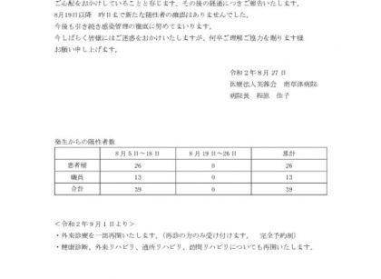 南草津病院 新型コロナウイルス感染症に関するご報告(第十九報)のサムネイル