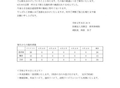 南草津病院 新型コロナウイルス感染症に関するご報告(第十六報)のサムネイル
