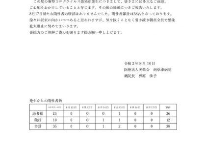 南草津病院 新型コロナウイルス感染症に関するご報告(第十二報)のサムネイル