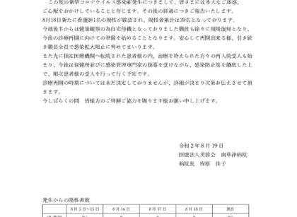 南草津病院 新型コロナウイルス感染症に関するご報告(第十三報)のサムネイル
