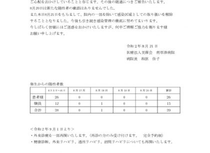 南草津病院 新型コロナウイルス感染症に関するご報告(第十五報)のサムネイル