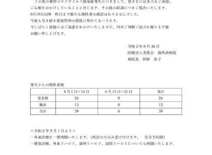 南草津病院 新型コロナウイルス感染症に関するご報告(第十八報)のサムネイル