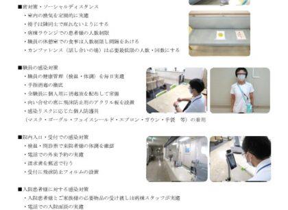 当院の新型コロナウィルス感染症対策についてのサムネイル