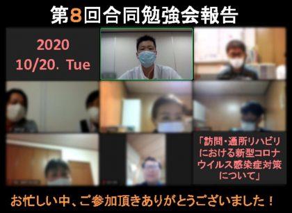2020.10.20合同勉強会報告リーフレットのサムネイル